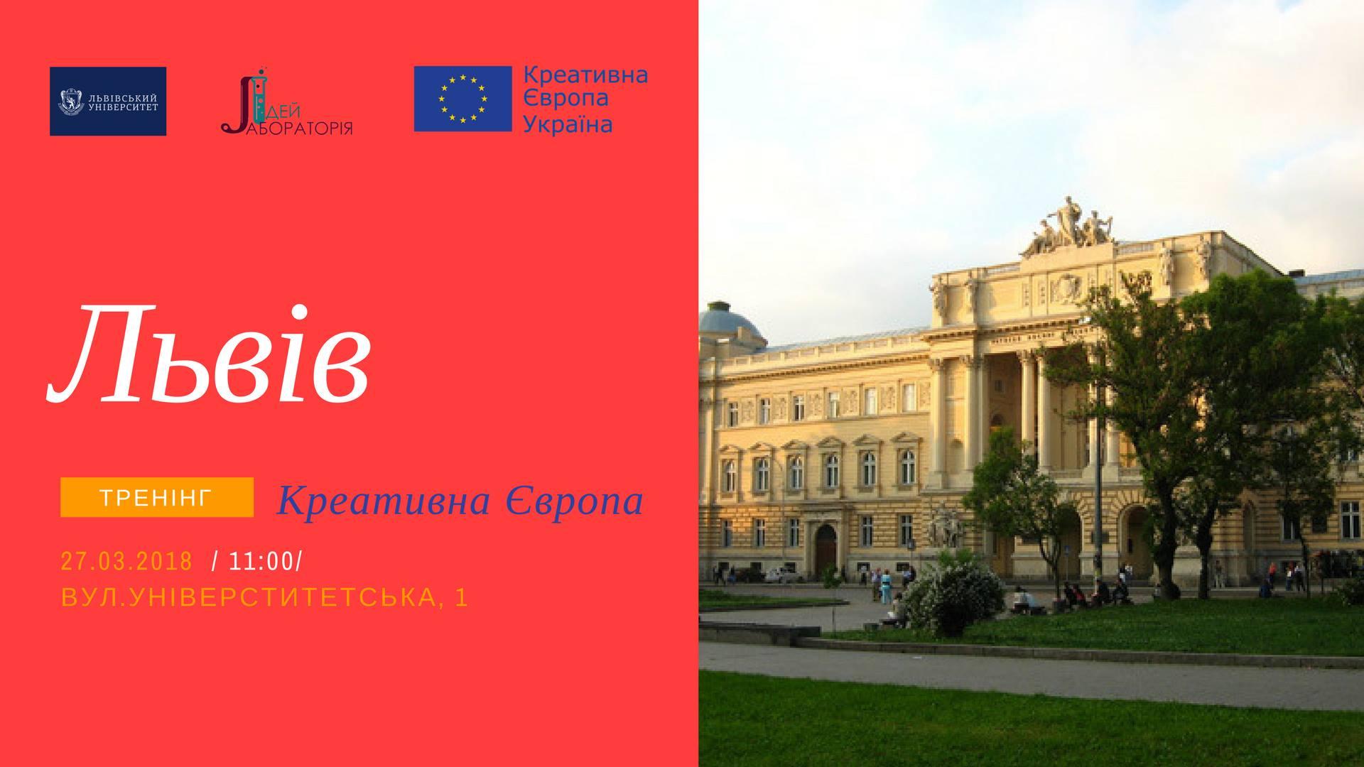 Тренінг Креативної Європи у Львові