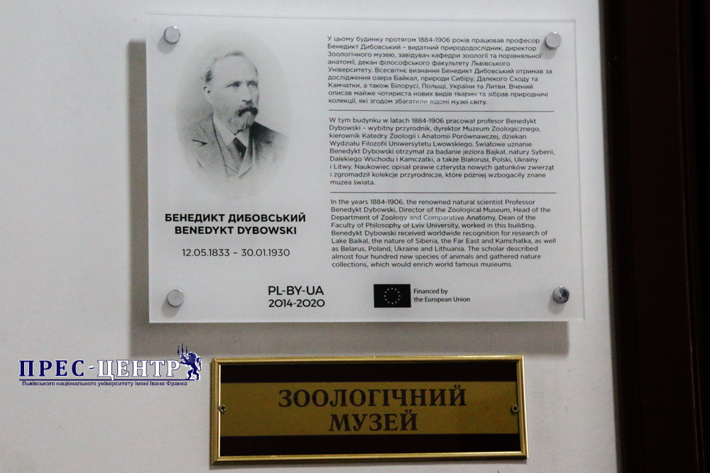 Розпочала роботу Міжнародна конференція, присвячена науковій спадщині Бенедикта Дибовського