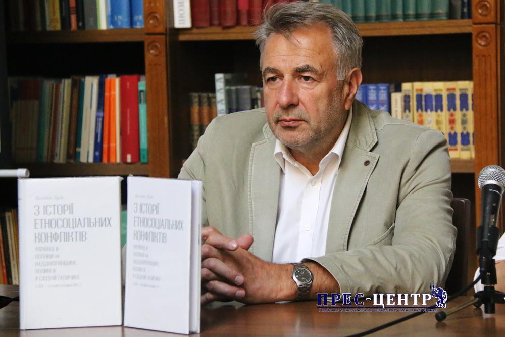 Богдан Гудь представив своє дослідження історії польсько-українських етносоціальних конфліктів