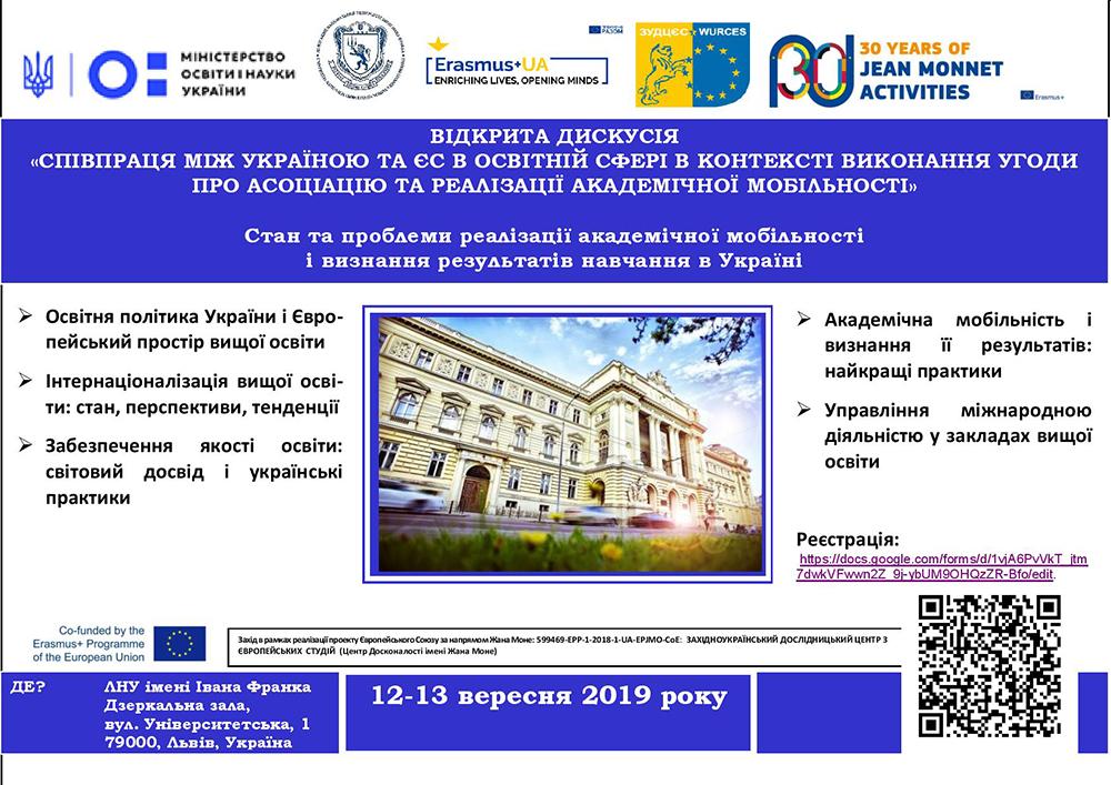 Запрошуємо на відкриту дискусію «Стан та проблеми реалізації академічної мобільності та визнання результатів навчання в Україні»