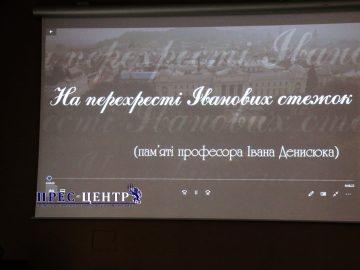 Віртуоз слова: професор Іван Денисюк