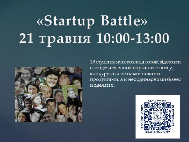 On-line конференція «Startup Battle»