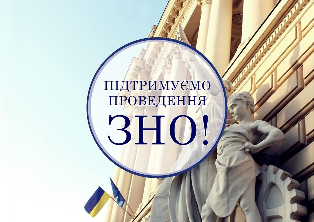 Звернення Ректора щодо підтримки проведення зовнішнього незалежного оцінювання