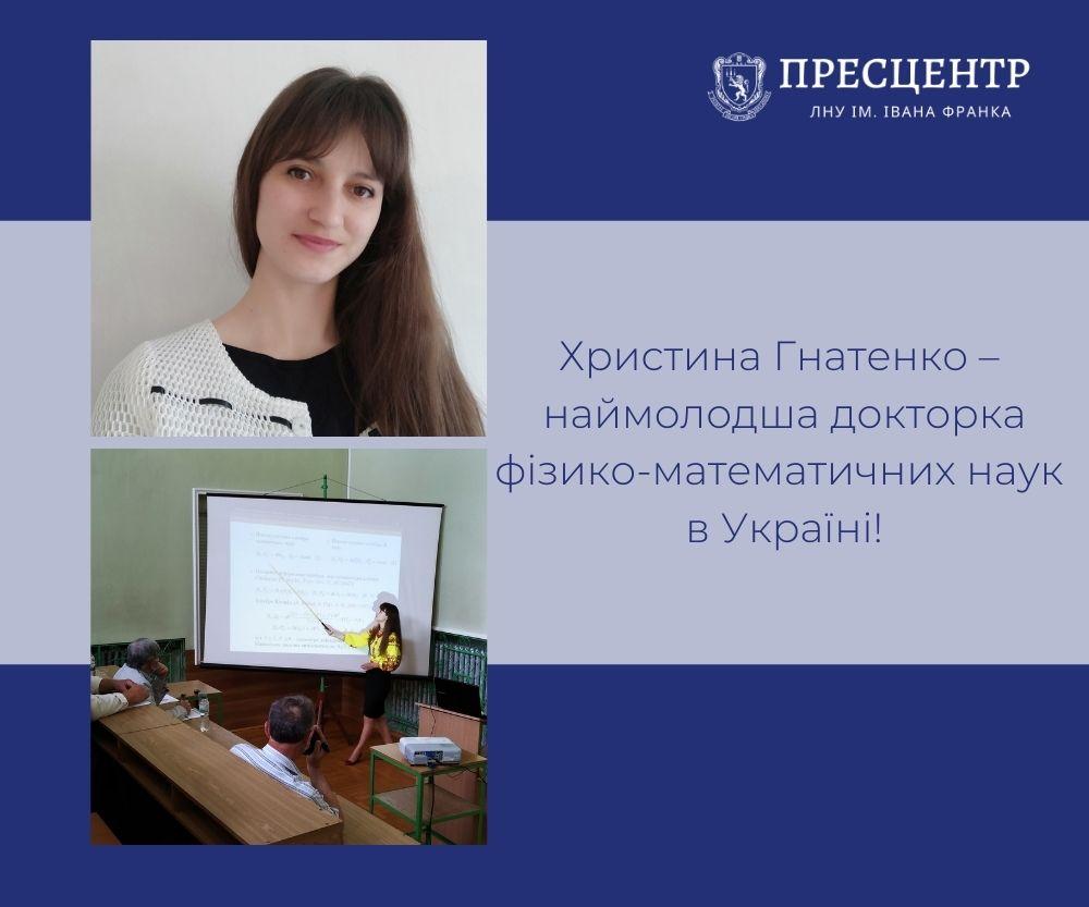 Христина Гнатенко – наймолодша докторка фізико-математичних наук в Україні