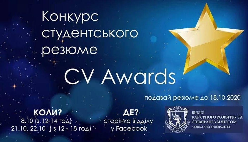 Для студентів оголошено конкурс на найкраще резюме!