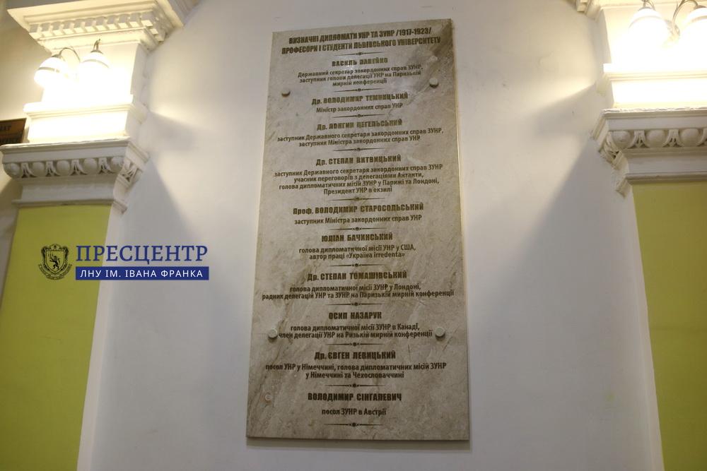 На факультеті міжнародних відносин відкрили меморіальні таблиці дипломатам УНР та ЗУНР