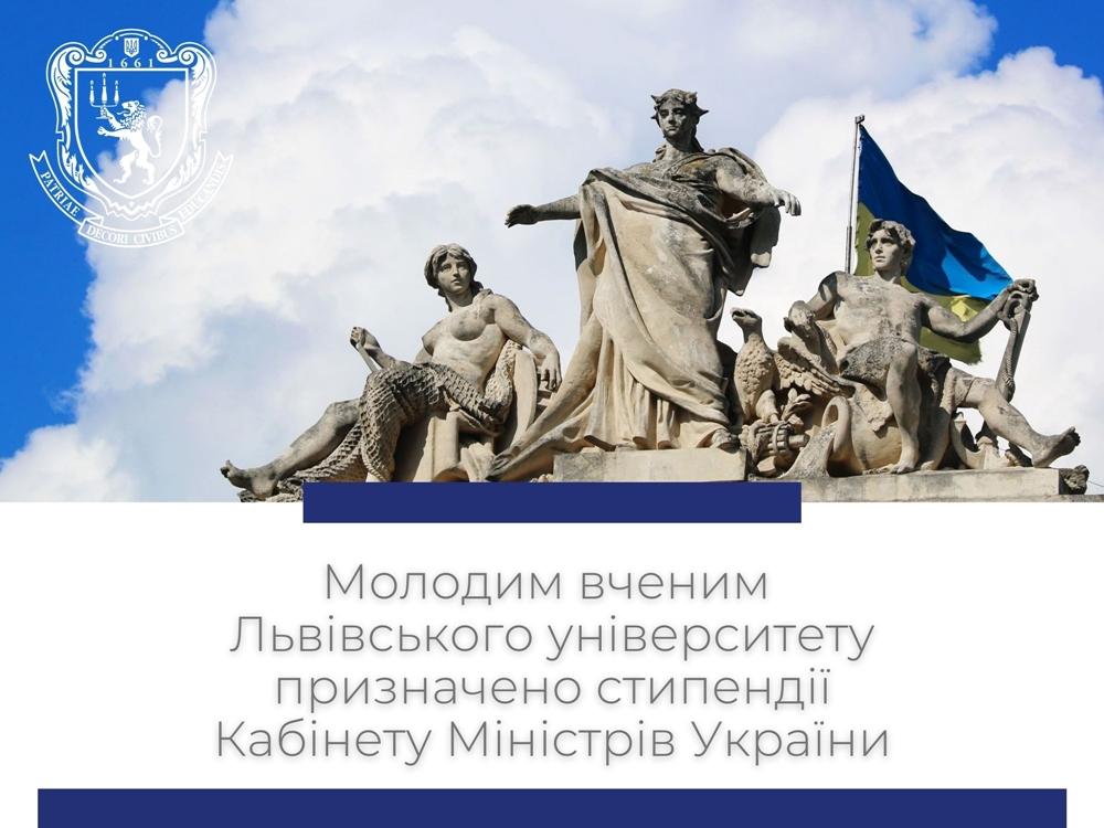 Молодим вченим Університету призначено стипендії Кабінету Міністрів України