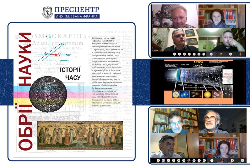 Науковці Львівського університету стали співавторами книги «Обрії науки ІІ. Історії часу»