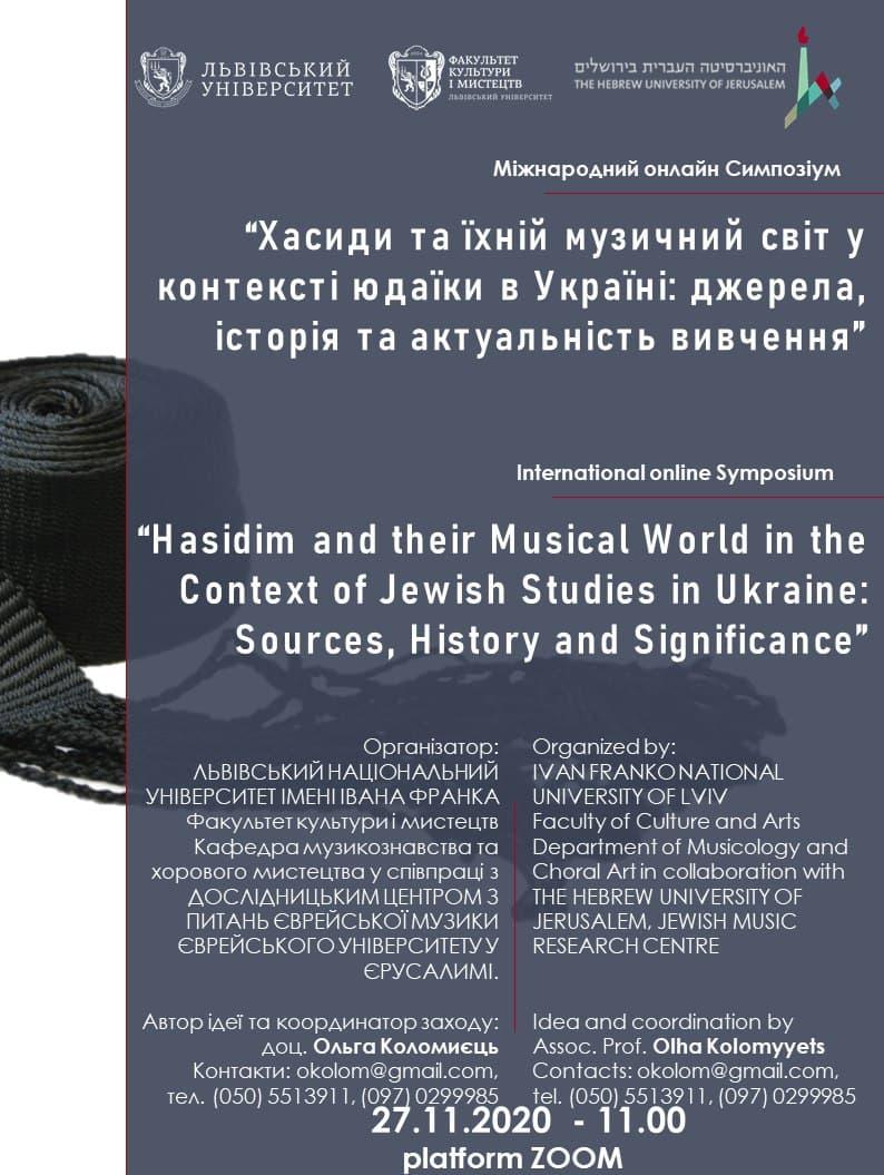 Хасиди та їхній музичний світ у контексті юдаїки в Україні: джерела, історія та актуальність вивчення