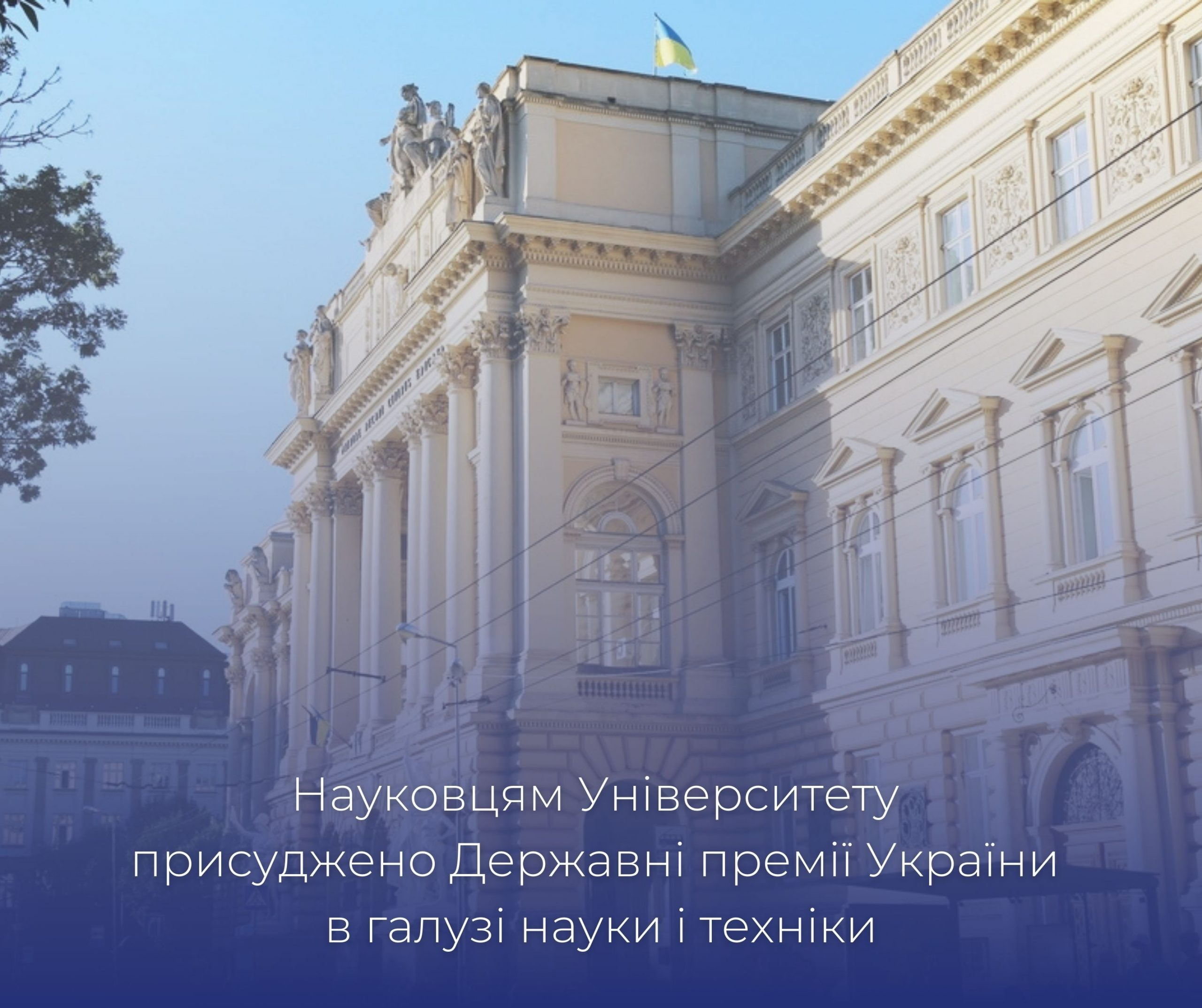 University Scientists have won the State Science and Technology Awards of Ukraine