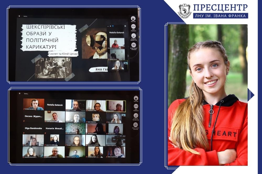 Yana Havryshko, a student of the Faculty of Journalism, is the winner of the All-Ukrainian Shakespearean Competition