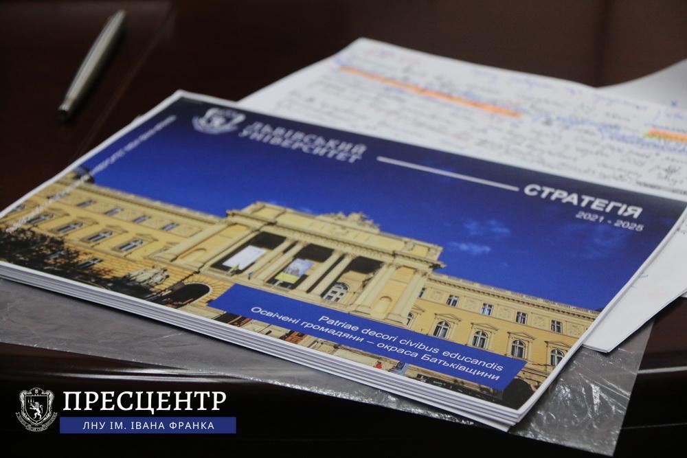 Затверджено Стратегію розвитку Університету на 2021-2025 роки