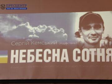 В Університеті відбулася зустріч-реквієм пам'яті Героя Небесної Сотні Сергія Кемського