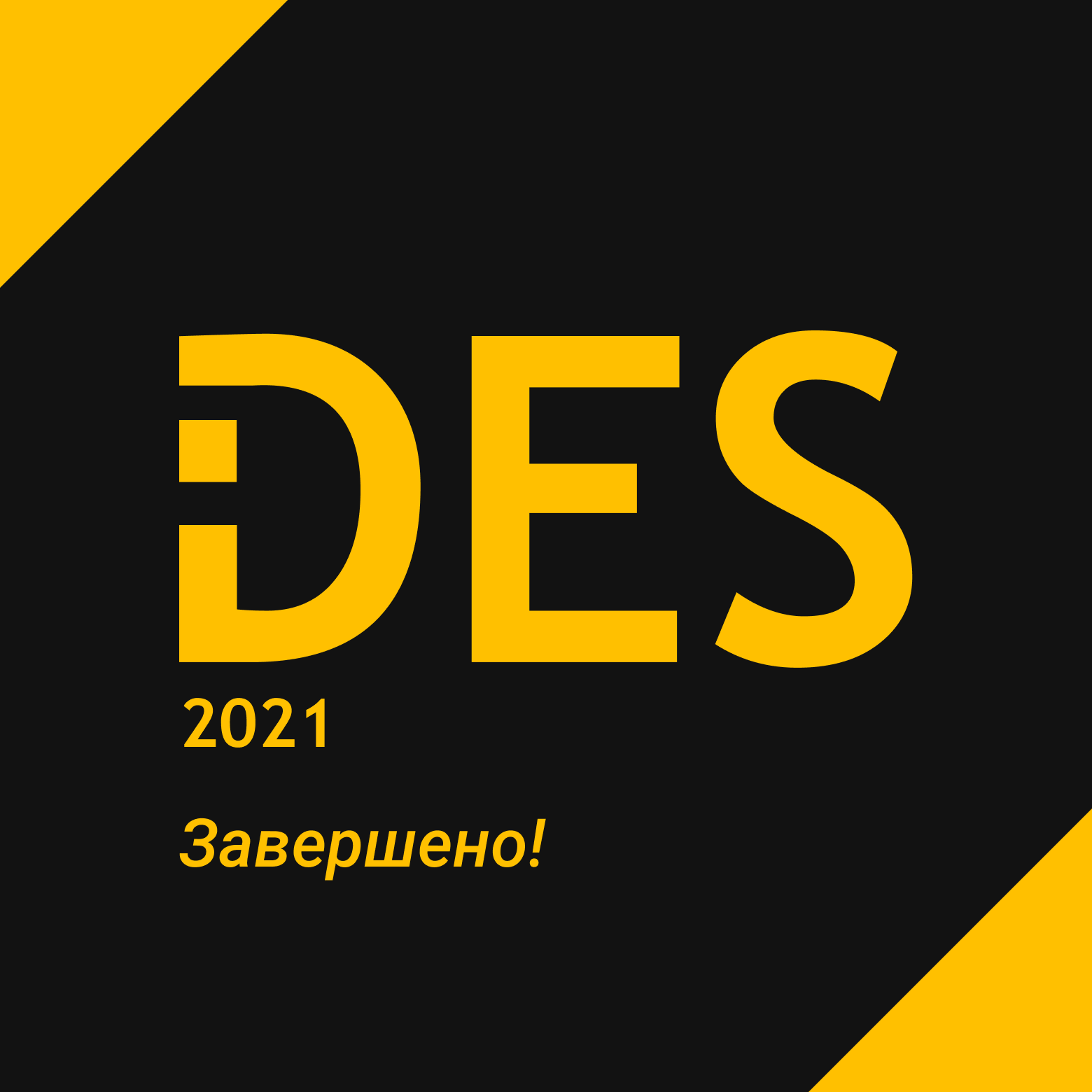 Data Engineering and Security 2021