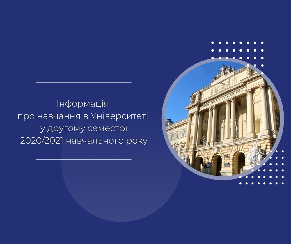 Information about the University studying in the second semester