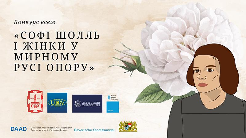 Конкурс есеїв «Софі Шолль і жінки у мирному русі Опору»