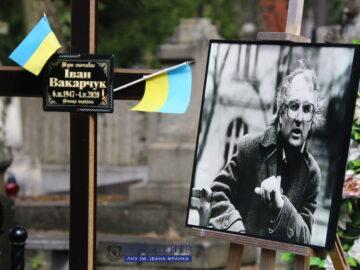 Академічна спільнота Університету вшанувала пам'ять Івана Вакарчука