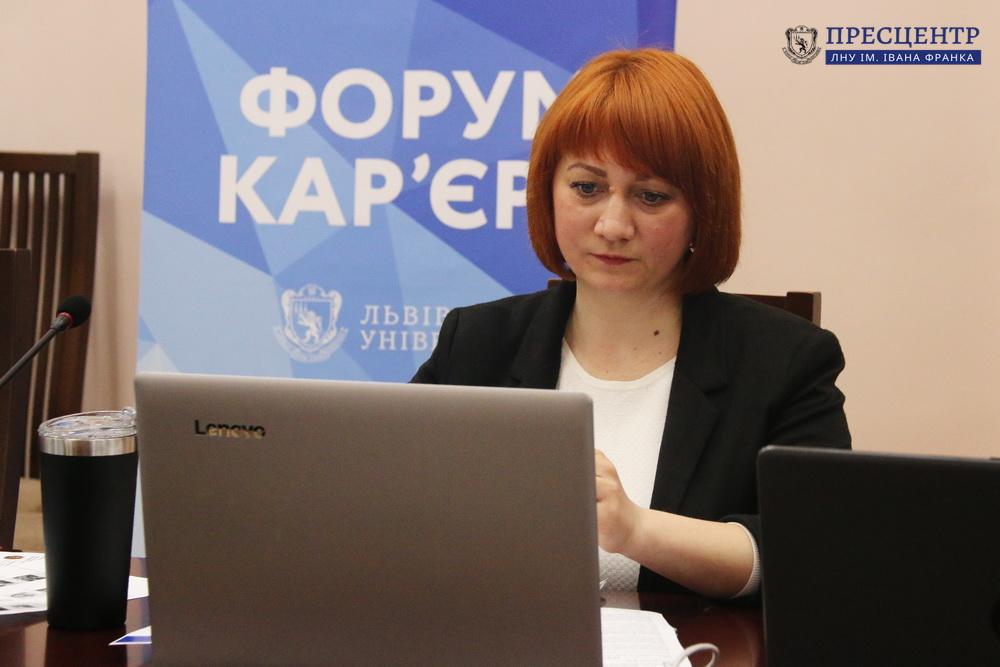 У Львівському університеті стартував «Форум кар'єри»