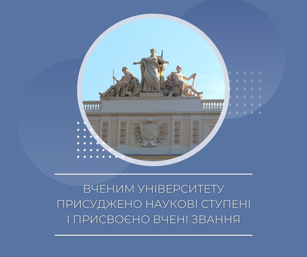 University scholars awarded scientific degrees and academic ranks