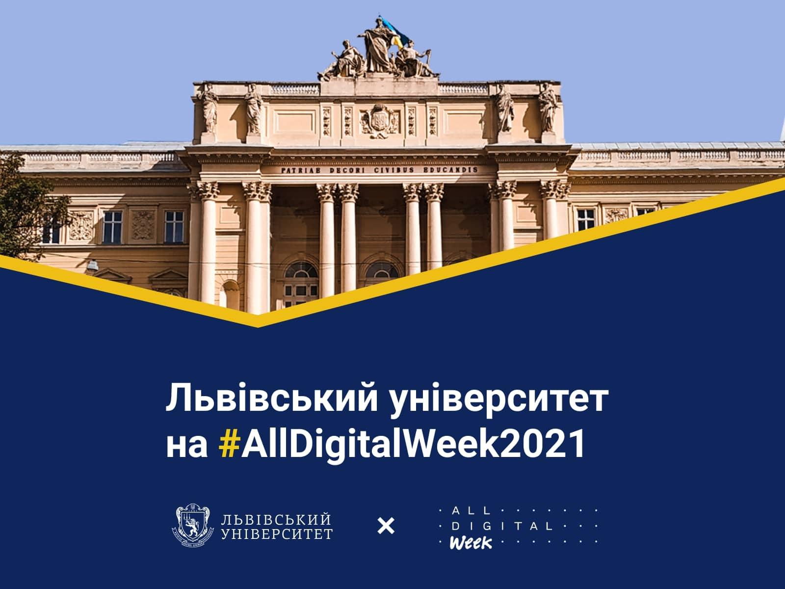 Львівський університет долучився до All Digital Week 2021