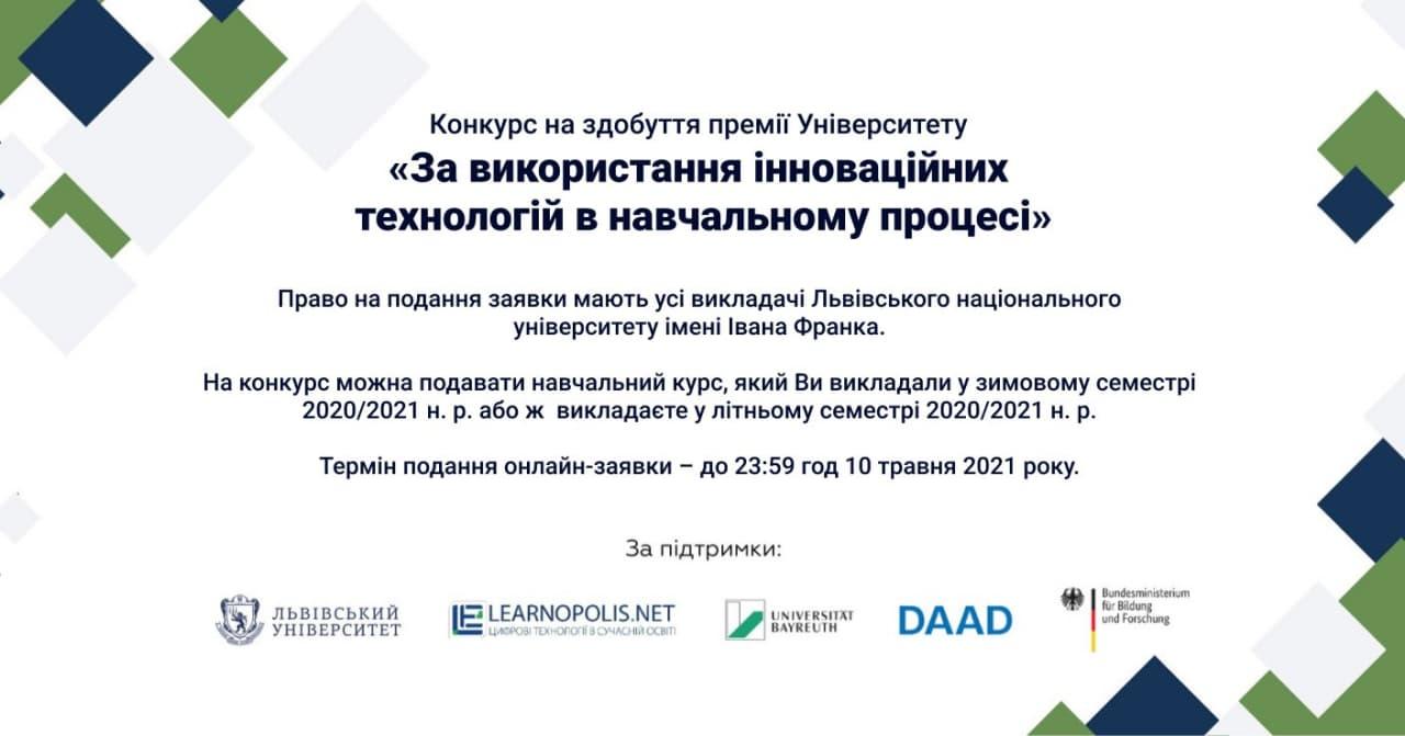 Конкурс на здобуття премії Університету «За використання інноваційних технологій в навчальному процесі»