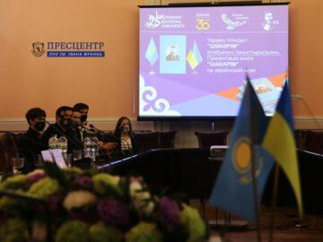 У Львівському університеті презентували книгу Єрлана Сидикова  «Шакарім»