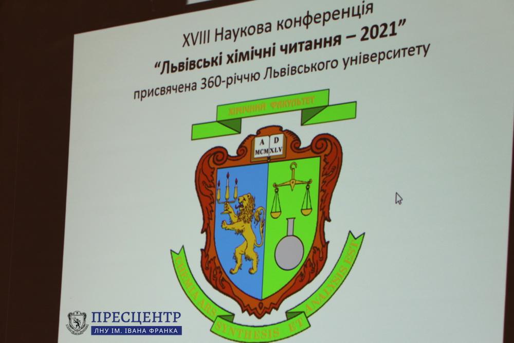 Стартувала ХVІII наукова конференція «Львівські хімічні читання – 2021»