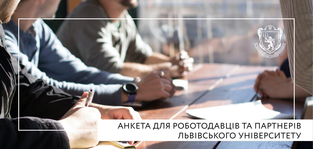 Опитування роботодавців та партнерів 2021