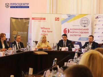 У Львівському університеті відбулося відкриття Першого Всеукраїнського форуму судових експертів