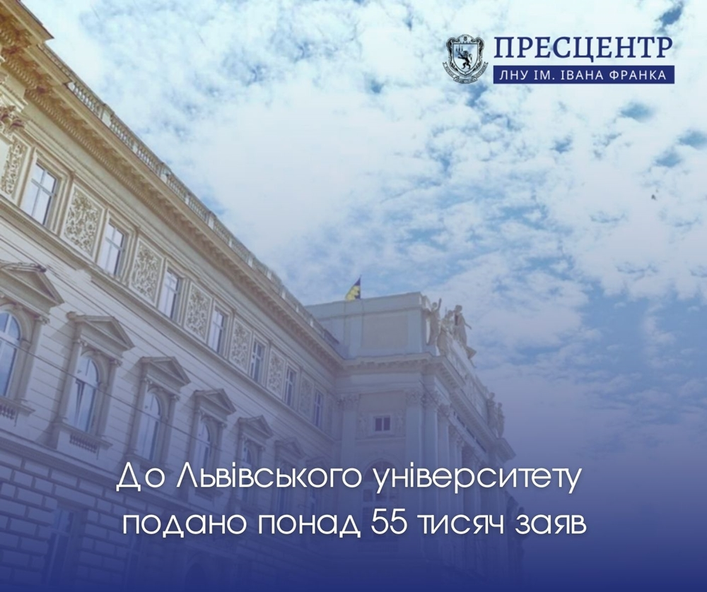 До Львівського університету подано понад 55 тисяч заяв