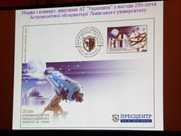 Стартувала наукова конференція, присвячена 250-річчю Астрономічної обсерваторії Університету