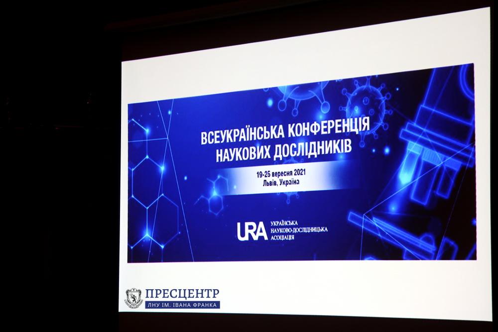 Розпочала роботу Всеукраїнська конференція наукових дослідників