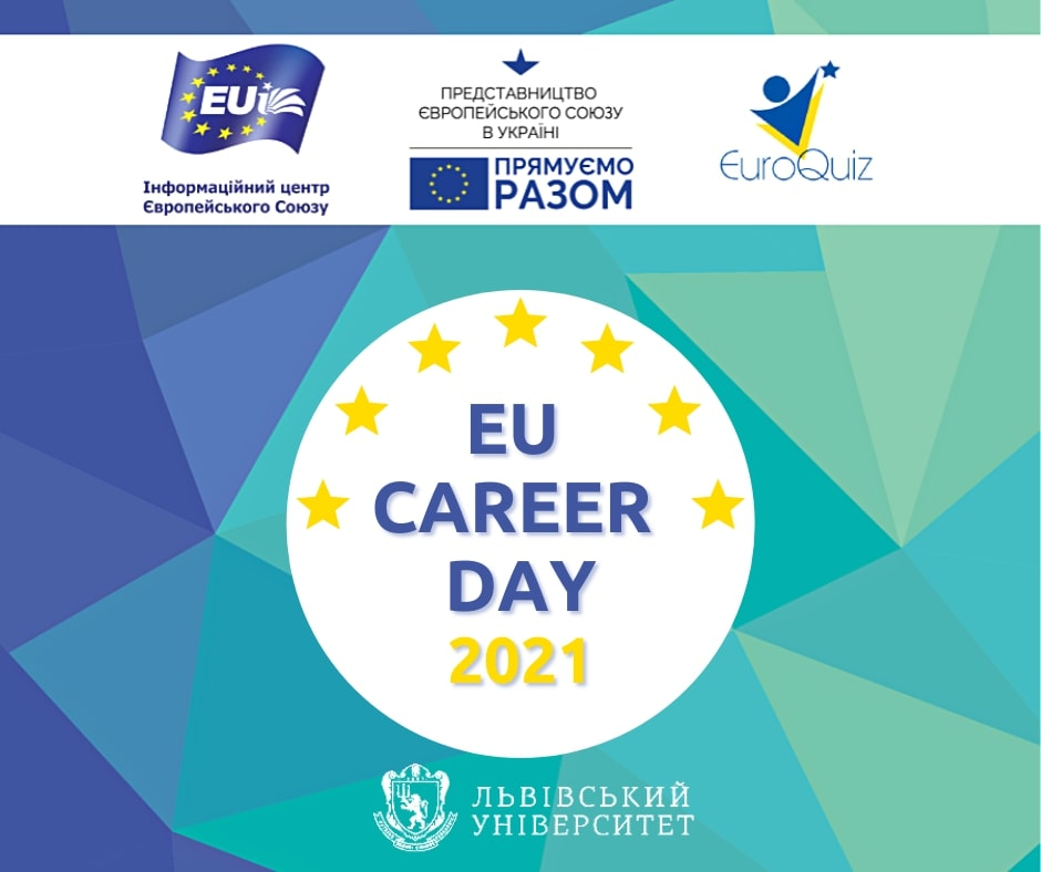 EU Career Day/ День кар'єри ЄС 2021