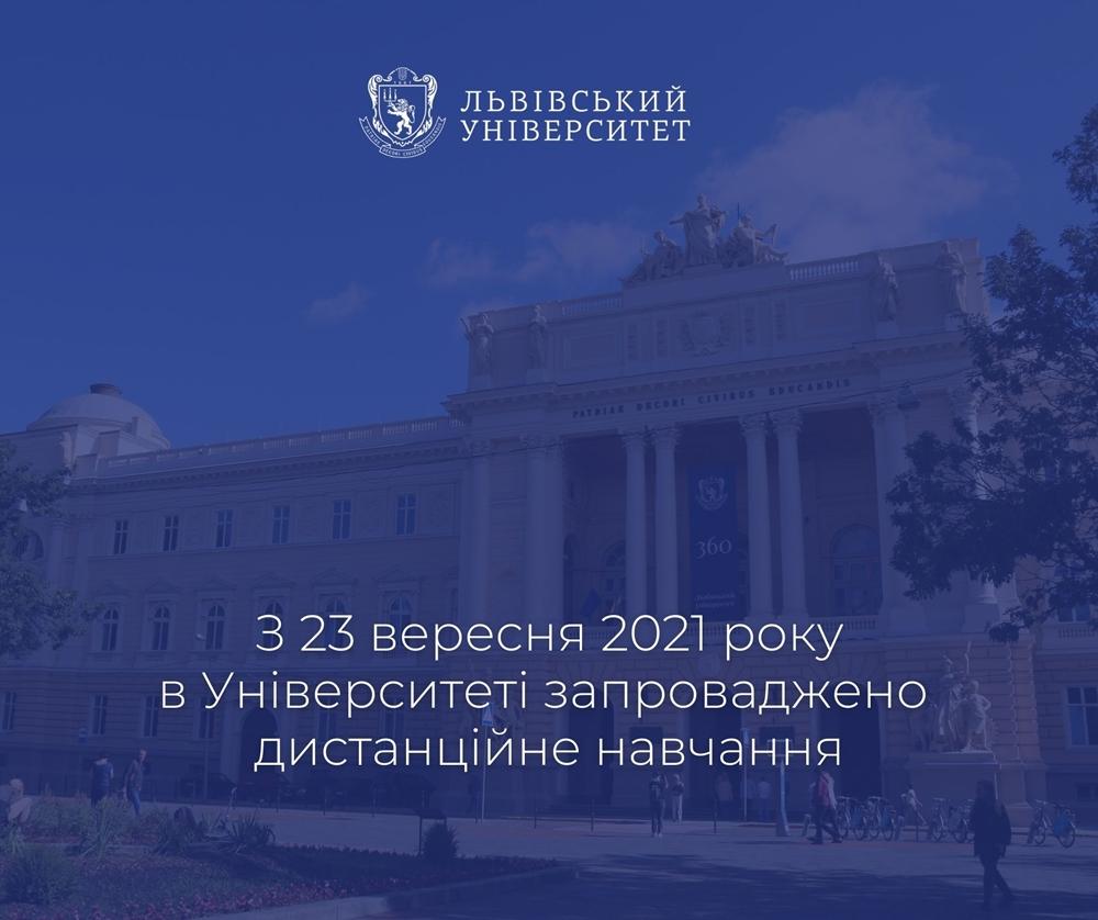 З 23 вересня в Університеті запроваджено дистанційне навчання
