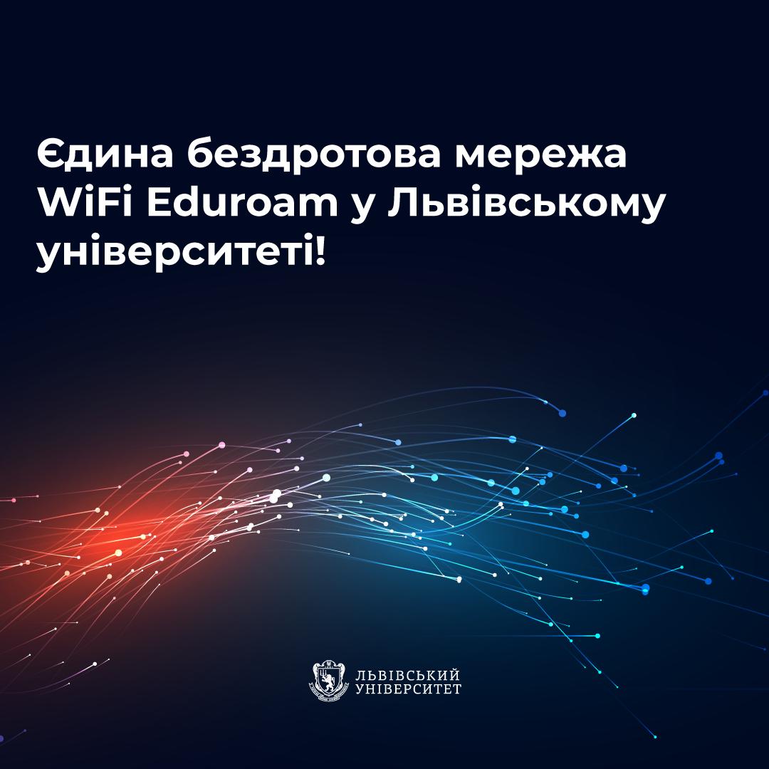 В Університеті увімкнено новий сервіс авторизованого доступу до Wi-Fi мережі з використанням сервісів Eduroam