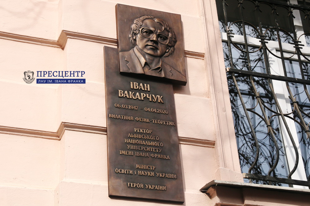 Відбулося відкриття меморіальної дошки на честь Івана Вакарчука