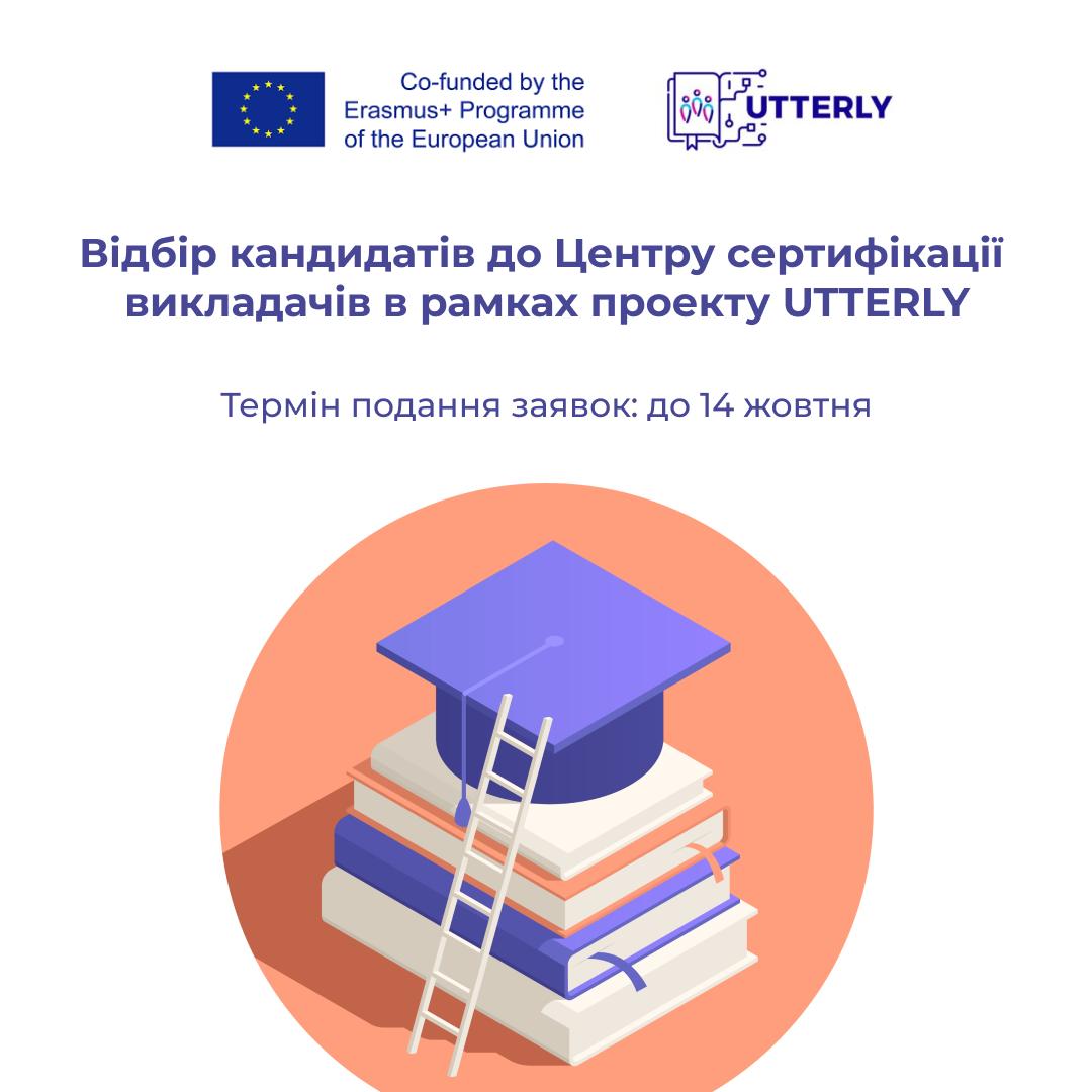 Відбір кандидатів до Центру сертифікації викладачів в рамках проєкту UTTERLY